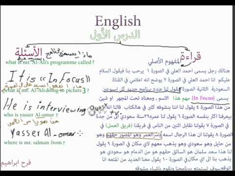 كتاب الطالب انجليزي اول ثانوي الفصل الثاني