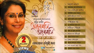 Valobashi Valobashi - Rezwana Choudhury Bannya Rabindra Sangeet - Full Audio Album