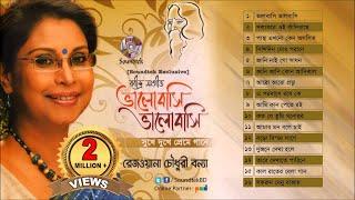 Download Valobashi Valobashi - Rezwana Choudhury Bannya Rabindra Sangeet - Full Audio Album 3Gp Mp4