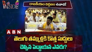 Senior Political leader advice to TDP Leaders over TS Polls Campaign Stir up Politics - Inside - netivaarthalu.com