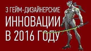 3 гейм-дизайнерские ИННОВАЦИИ в 2016 году