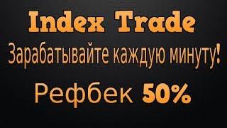 СКАМ Хайп Index Trade- зарабатывайте каждую минуту! 125% за 36 часов! Мой деп 200 руб!