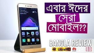 HUAWEI GR3 2017 Bangla Review aka  P8 Lite/Honor 8 Lite | PCB BD