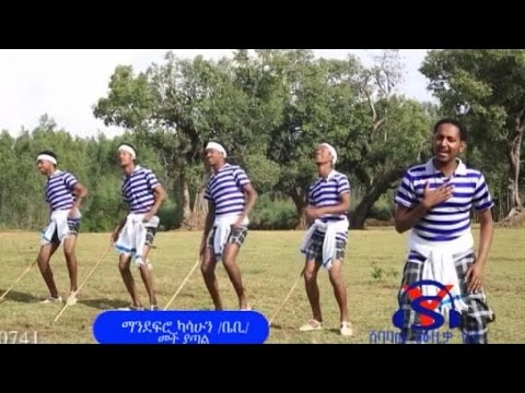 Mandfero Kassahun - Meche yatal - (Official Music Video) - New Ethiopian Music 2016