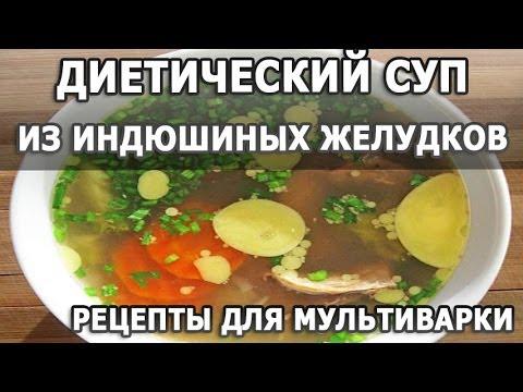 Рецепты блюд. Диетический суп из ндюшиных желудков и овощей простой рецепт для мультиварки