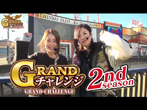 2ndシーズン ニューグランド貫井編 #3 前編