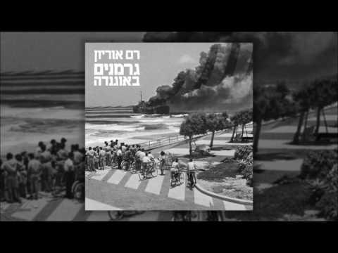 רם אוריון - שרב