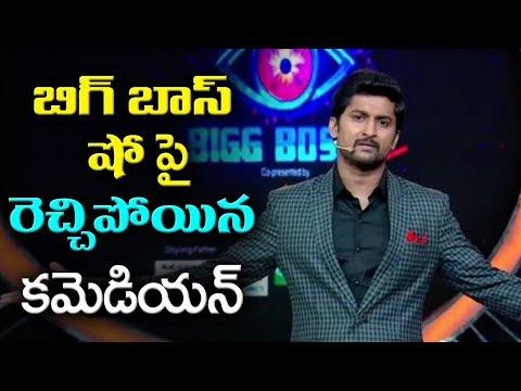 Comedian Prithviraj Shocking Comments On Bigg Boss 2 Telugu