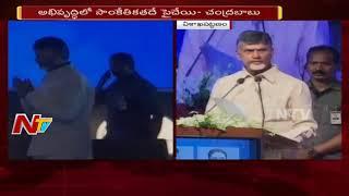 CM Chandrababu Naidu Speech at Fintech Festival | Visakhapatnam | NTV