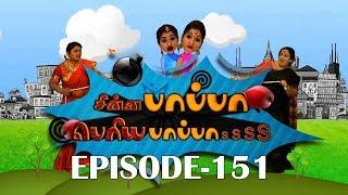 Chinna Papa Periya Papas - Episode - 151 - 11/11/2017