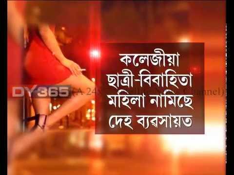 Sex Racket || Golaghat || Assam thumbnail