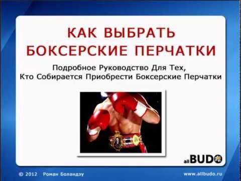 Видео как выбрать боксерские перчатки