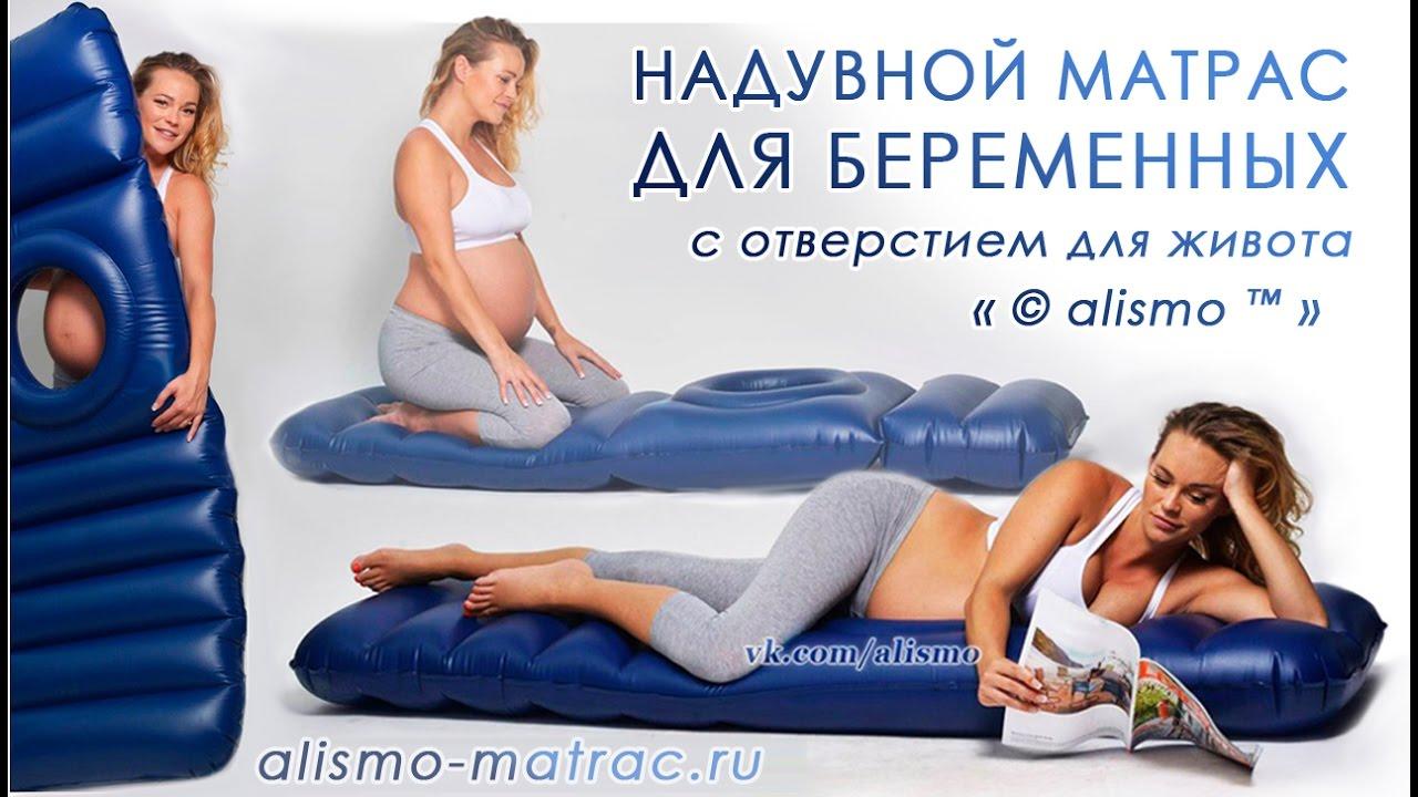 Матрасы для беременных с отверстием 23
