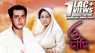 O Dadi O Dadi | Ontore Ontore (2016) | Full HD Movie Song | Salman sha | Anowara | CD Vision