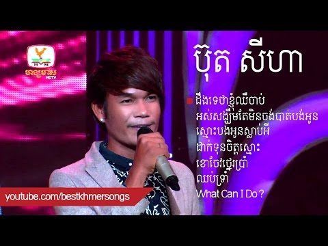 Buth Seyha The Voice Cambodia | Best Khmer Songs | New Khmer Song 2014 video