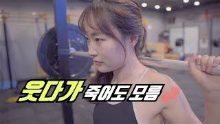 헬스장 에서 있었던 웃긴 운동 이야기 (5가지  ep,여자헬창,헬스장에서 여자번호따기 등등)