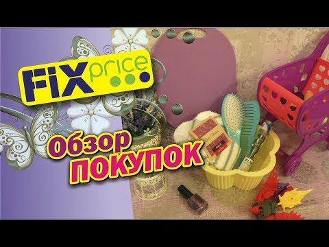 FIX Price// Много ПОКУПОК 💟💅🍰 очень ПРИЯТНЫЕ расцветочки