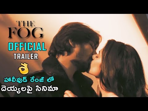 The Fog Telugu Movie Trailer | Latest Telugu Movies Trailers 2018 | The Fog Trailer | Bullet Raj