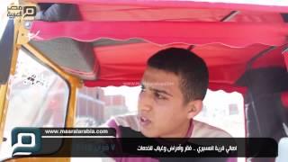 مصر العربية | قرية المسيري .. مجاري وأمراض وغياب للخدمات