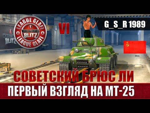 WoT Blitz Первый взгляд на МТ 25 - World of Tanks Blitz