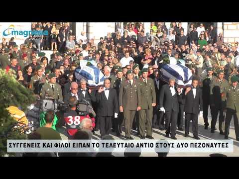 Θρήνος στην κηδεία των δύο πεζοναυτών στο Βόλο