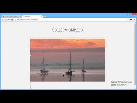 Как добавить слайдер на свой сайт