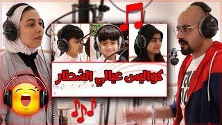 كواليس اغنيتنا عيالي الشطار 😍- عائلة عدنان