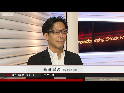 モダリス[4883]東証マザーズ IPO