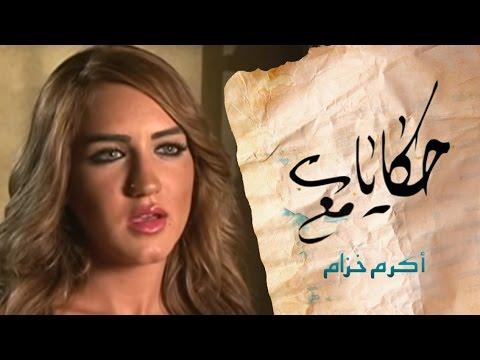 حكايات مع اكرم خزام -- بيروت الليل