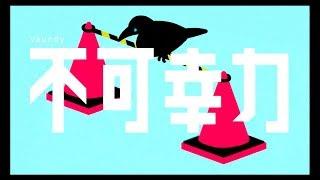 不可幸力 / Vady :
