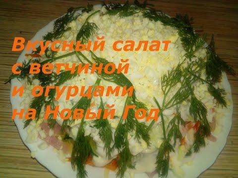 рецепты вкусных салатов с ветчиной с фото