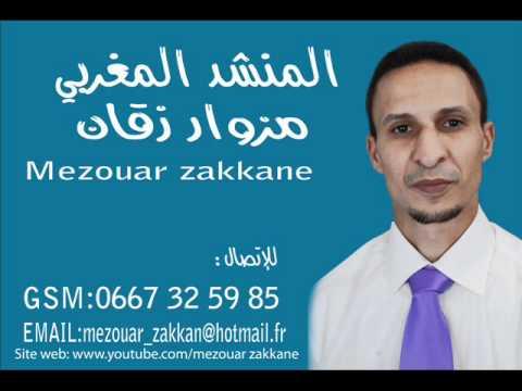 telecharger anachid islamia mp3 gratuit