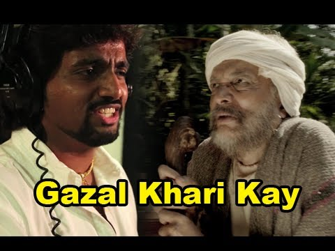 Marathi Fun Song - Gazal Khari Kay - Narbachi Wadi - Adarsh Shinde, Dilip Prabhavalkar video