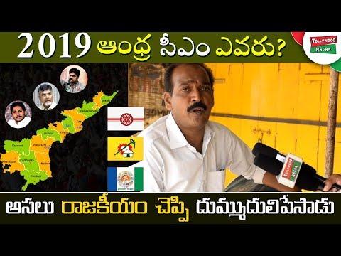 అసలు రాజకీయం చెప్పి దుమ్ము దులిపేసాడు! | Common Man About Andhra Pradesh Politics | Tollywood Nagar