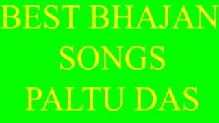 Bhajan songs paltu das maithili