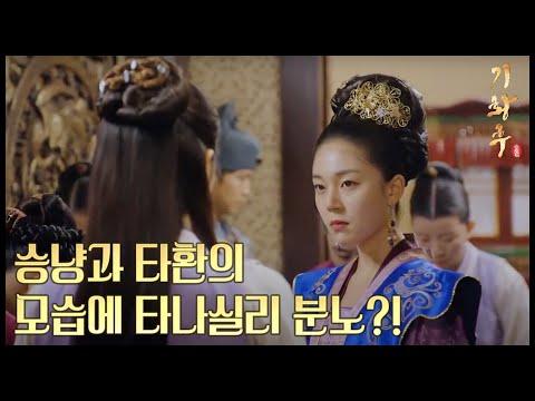 [HOT] 기황후 16회 - 백진희, 지창욱-하지원 관계에 분노? 20131217