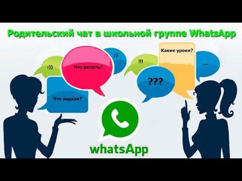 Общение родителей в школьной группе WhatsApp
