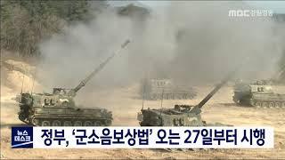 정부, '군소음보상법' 오는 27일부터 시행
