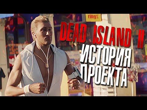 🎮 DEAD ISLAND 2 ИСТОРИЯ ПРОЕКТА | ОТ Е3 2014 ДО ЗАМОРОЗКИ 2018