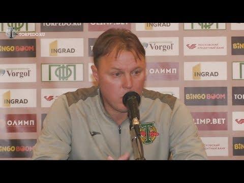 Торпедо Москва - Химки-М(Химки) 1:1. Пресс-конференция