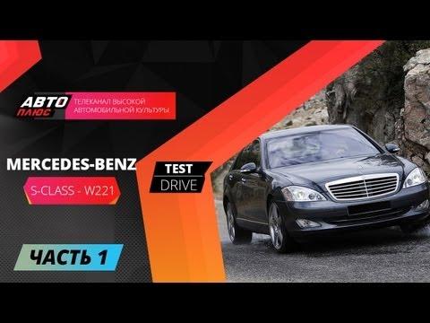 Тест-драйв Mercedes Benz S-Class W221 - Часть 1