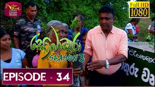 Sobadhara - Sri Lanka Wildlife Documentary | 2019-11-15