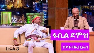 Seifu on EBS interview with artist Fasil Domoz part 5