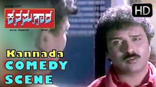 Doddanna Comedy Scenes | Kanasugara Kannada Movie | Kannada comedy scenes | Crazy Star Ravichandran