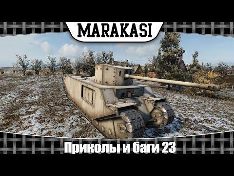 World of Tanks приколы и баги 23