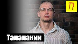 Николай Талалакин без цензуры — о Шнурове, педерастах, рекламе Energy Diet и бизнесе на боксе /Пекло