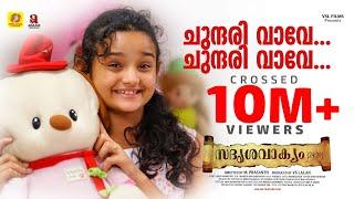 Sadrishya vakyam 24 : 29 Movie Making Video Song | Chundari Vave | M G Sreekumar & Shreya Jaydeep