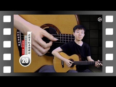 袁绍哲指弹【吉他】基础课程1:半音阶练习1