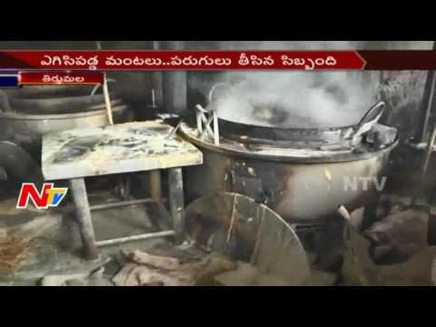 Fire Accident at Tirupati Kitchen || Tirumala || NTV