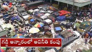 అవినీతిమమైన గడ్డిఅన్నారం మార్కెట్..! | Corruption In Gaddiannaram Fruit Market